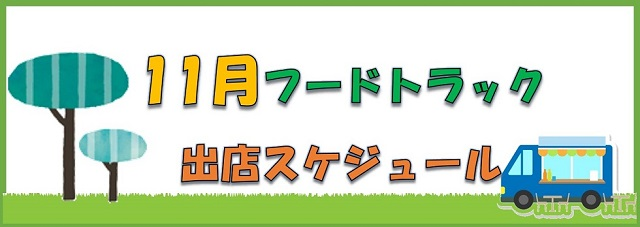 【フードトラックマーケット】11月出店スケジュール
