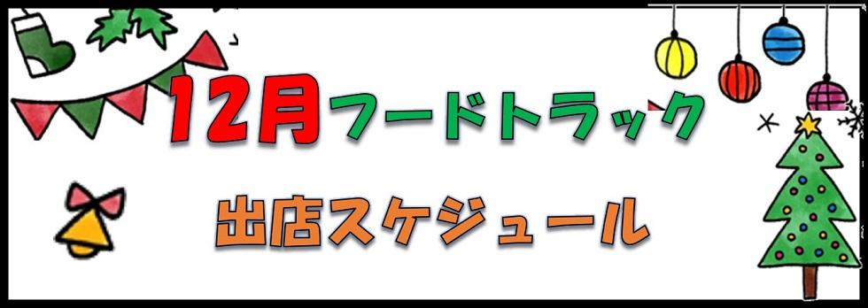 【フードトラックマーケット】12月出店スケジュール