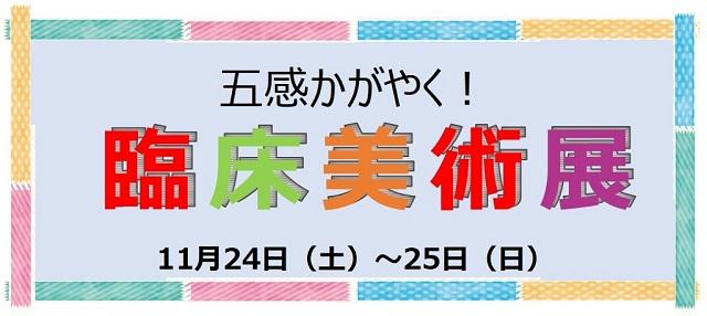 【催事】臨床美術展