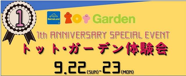 【周年祭】ボーネルンドトット・ガーデンスペシャルイベント