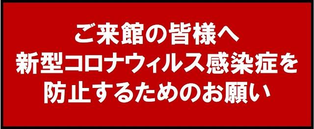 【お知らせ】ご来館のお客様へ【新型コロナウィルス関連】